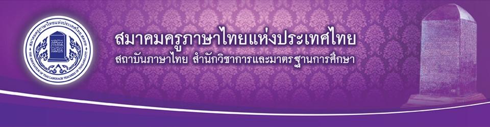 สมาคมครูภาษาไทยแห่งประเทศไทย