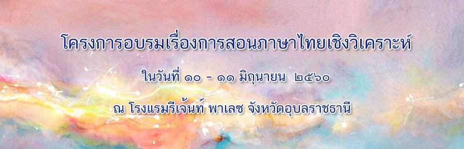 โครงการอบรมเรื่องการสอนภาษาไทยเชิงวิเคราะห์