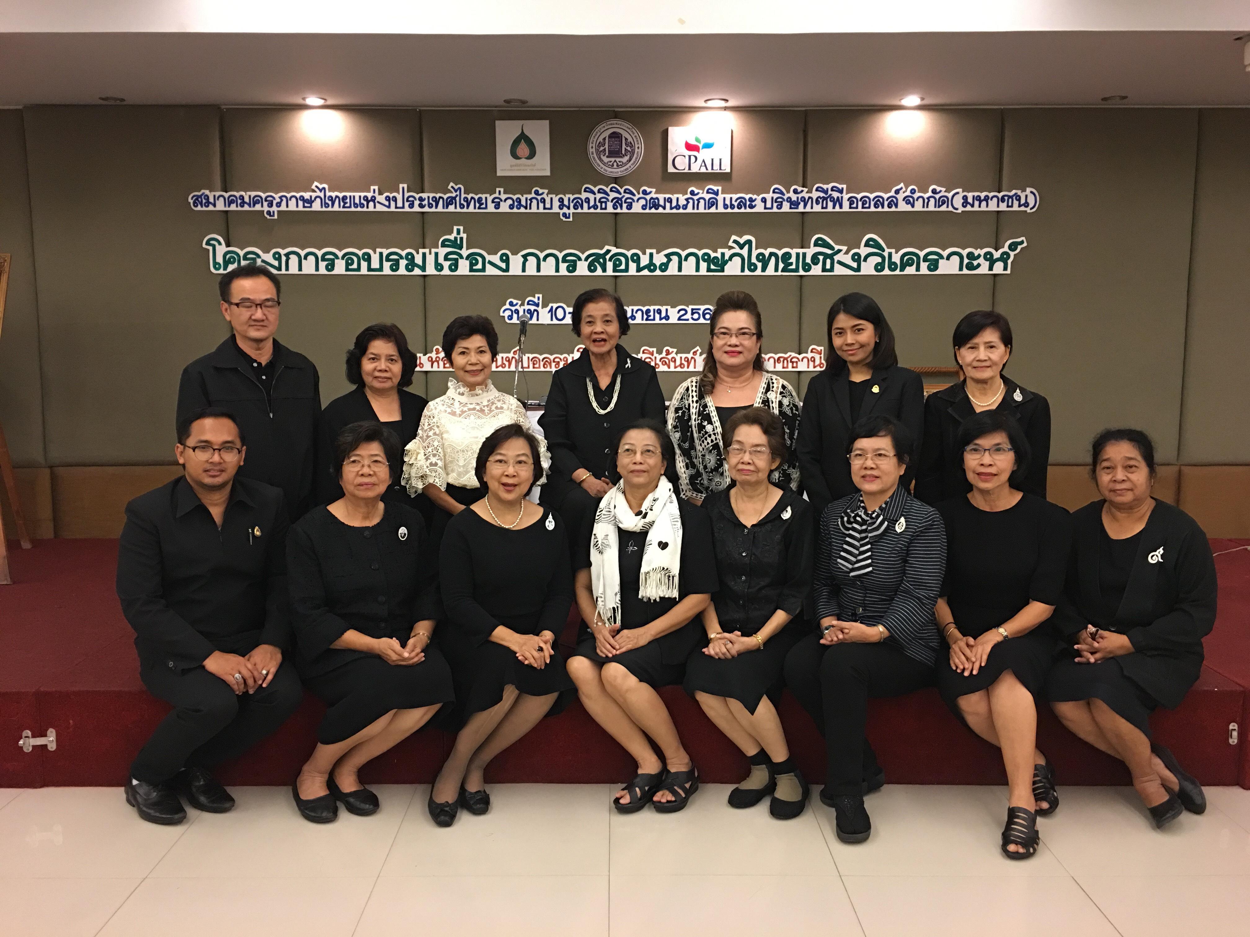 สรุปผลการอบรมการสอนภาษาไทยเชิงวิเคราะห์ จังหวัดอุบลราชธานี