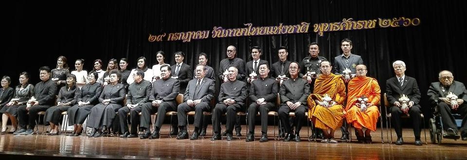 สมาคมครูภาษาไทยฯ ขอแสดงความยินดีกับ ละเอียด สดคมขำ