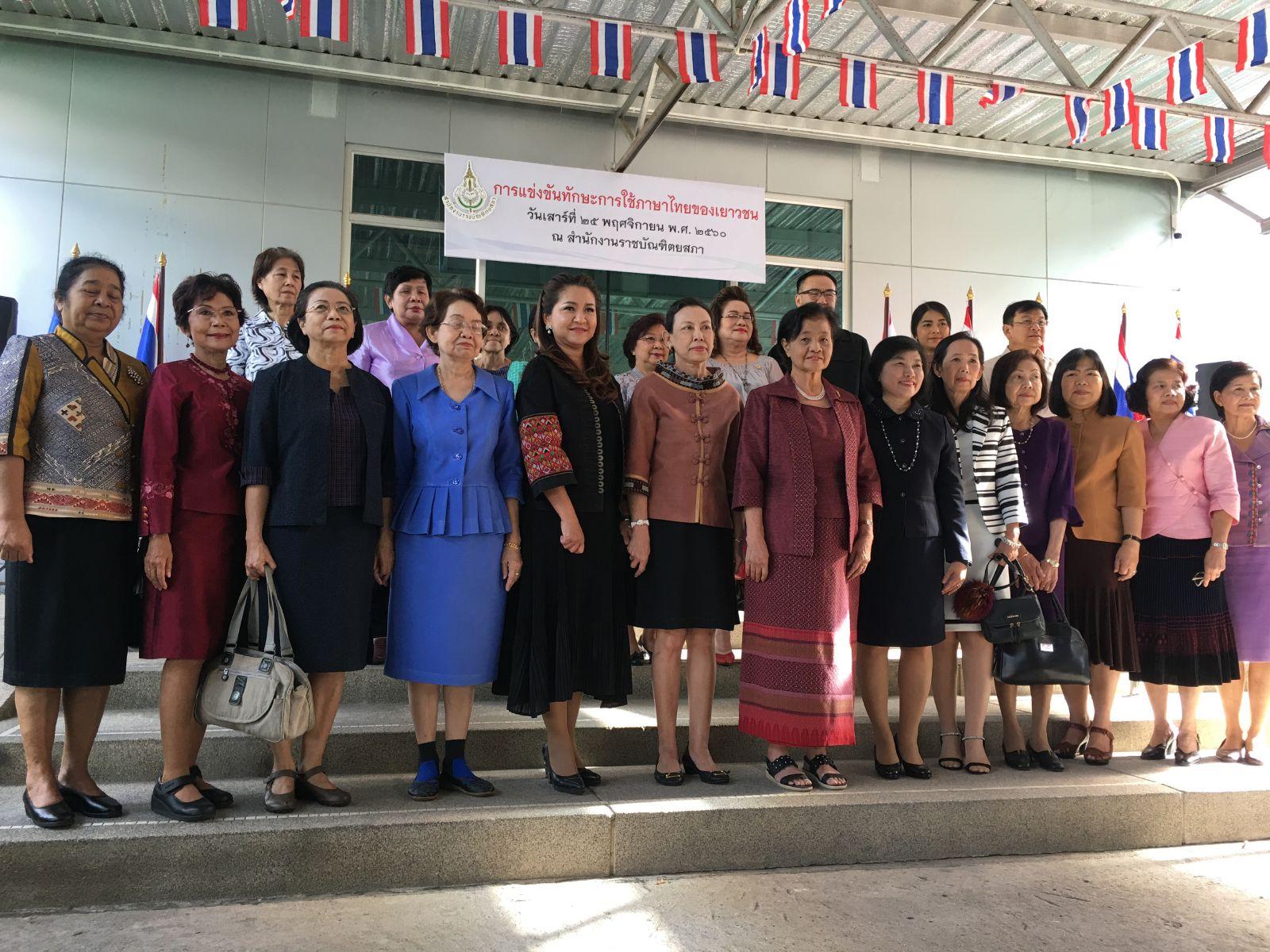 การแข่งขันทักษะการใช้ภาษาไทยของเยาวชน