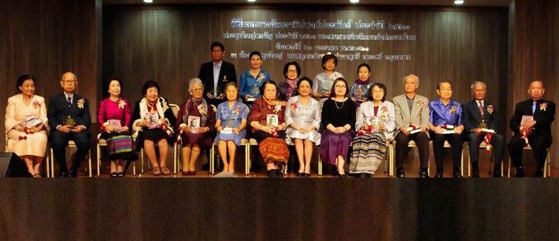 ศาสตราจารย์กิตติคุณ ดร.กาญจนา นาคสกุล รับรางวัลนราธิปพงศ์ประพันธ์ ประจำปี 2560