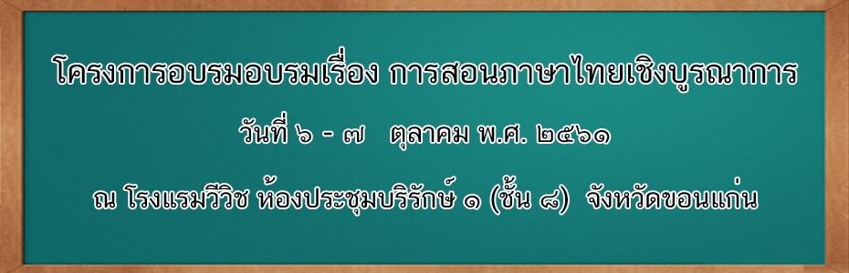 ขอเชิญผู้ที่สนใจเข้าร่วม โครงการอบรมเรื่องการสอนภาษาไทยเชิงบูรณาการ