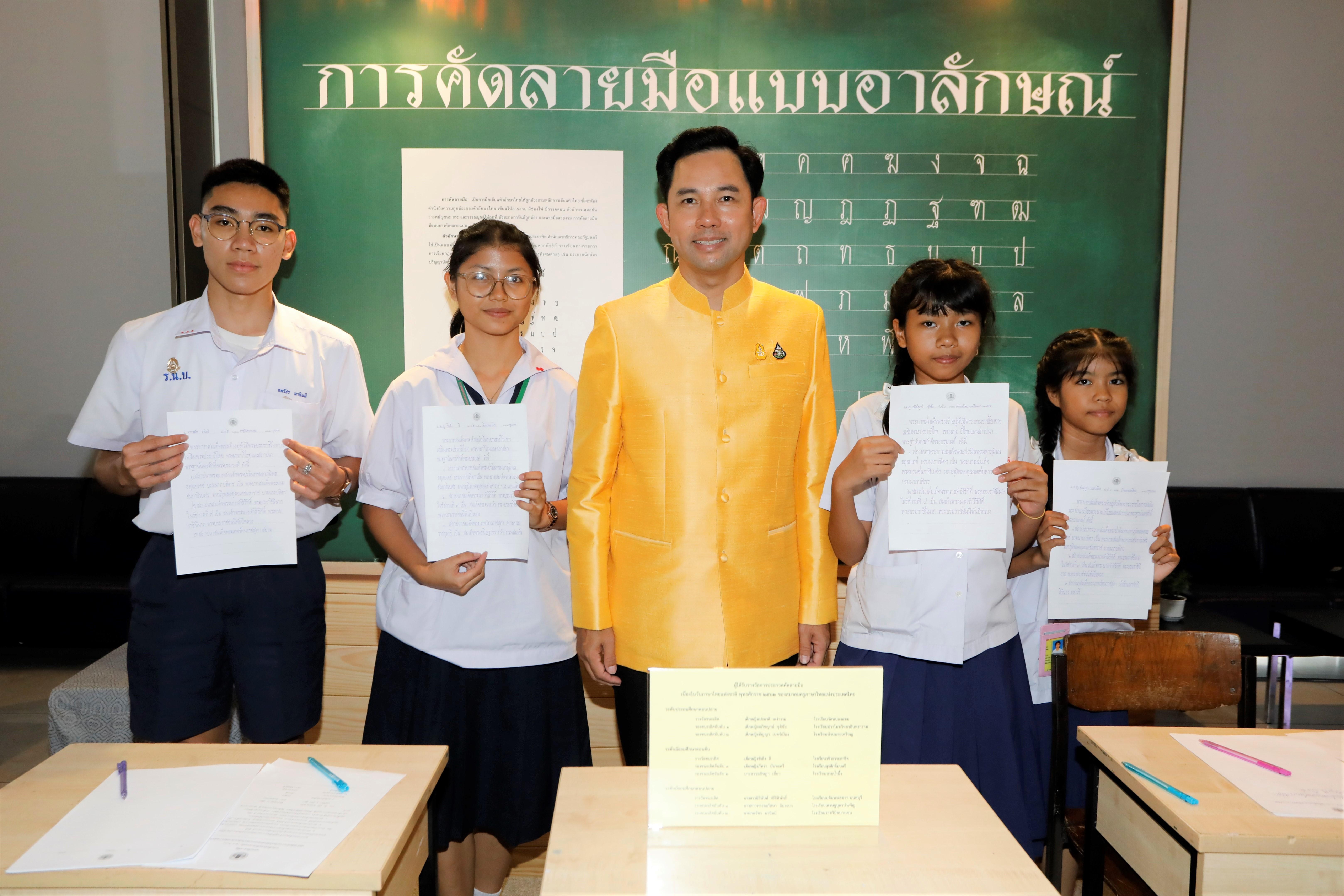 สมาคมฯ จัดประกวดคัดลายมือ เนื่องในวันภาษาไทยแห่งชาติ ประจำปี ๒๕๖๒