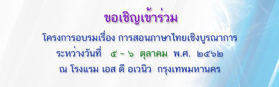 สมาคมครูภาษาไทยฯ จัดอบรมเรื่องการสอนเชิงบูรณาการ ให้กับครูผู้สอนภาษาไทย