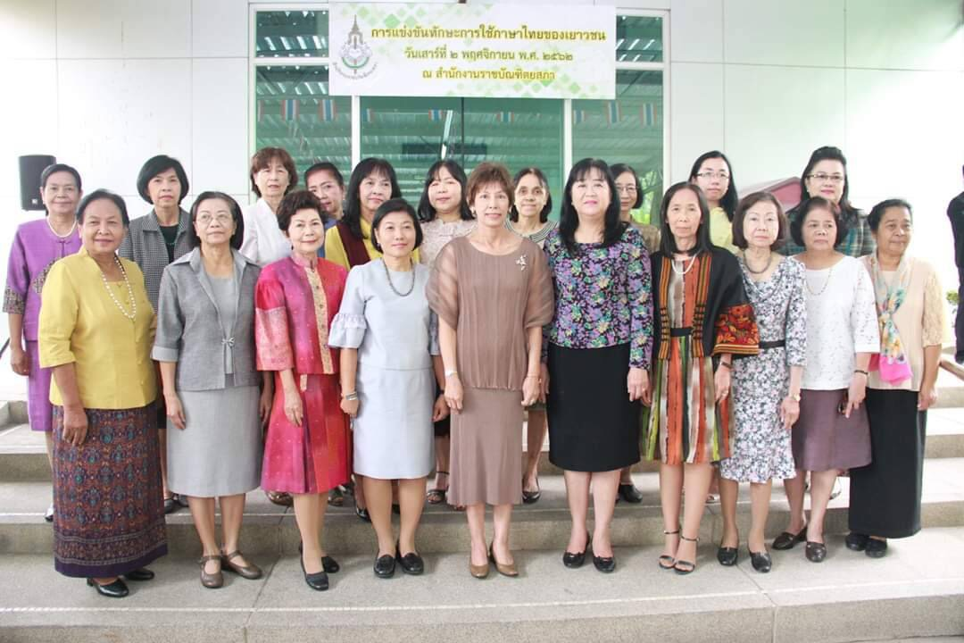 สมาคมครูภาษาไทยฯร่วมเป็นกรรมการแข่งขันทักษะการใช้ภาษาไทยของเยาวชน