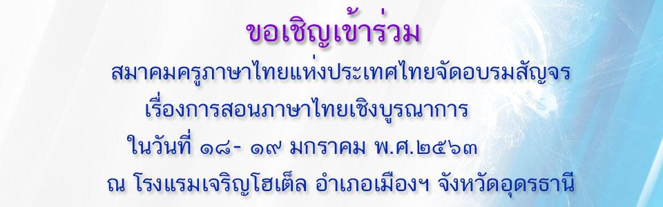 อบรมสัญจร เรื่องการสอนภาษาไทยเชิงบูรณาการ จังหวัดอุดรธานี