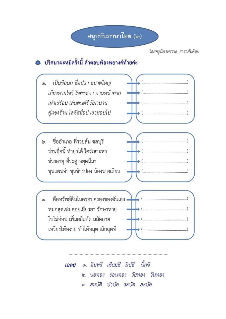 สนุกกับภาษาไทย (๒)