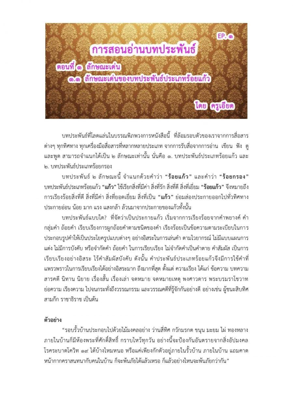 การสอนอ่านบทประพันธ์ EP.1