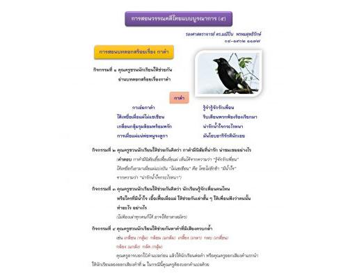 การสอนภาษาไทยแบบบูรณาการ (๕)
