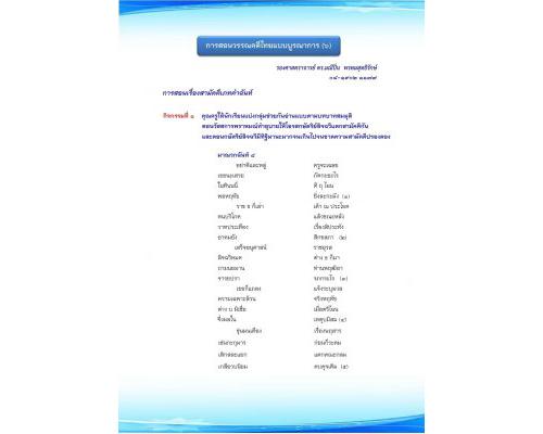 """การสอนภาษาไทยแบบบูรณาการ ๖ """"สามัคคีเภทคำฉันท์"""""""