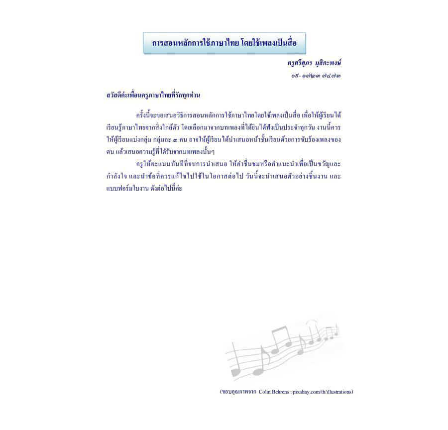การสอนหลักการใช้ภาษาไทยโดยใช้เพลงเป็นสื่อ