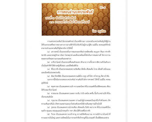 การสอนอ่านบทประพันธ์ EP.7