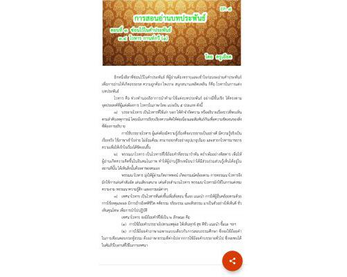 การสอนอ่านบทประพันธ์ EP.8