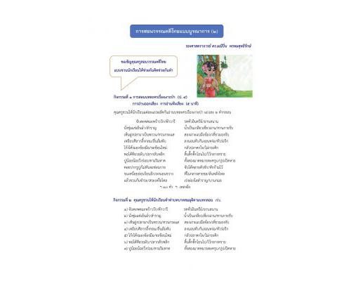 การสอนวรรณคดีไทยแบบบูรณาการ (๒)