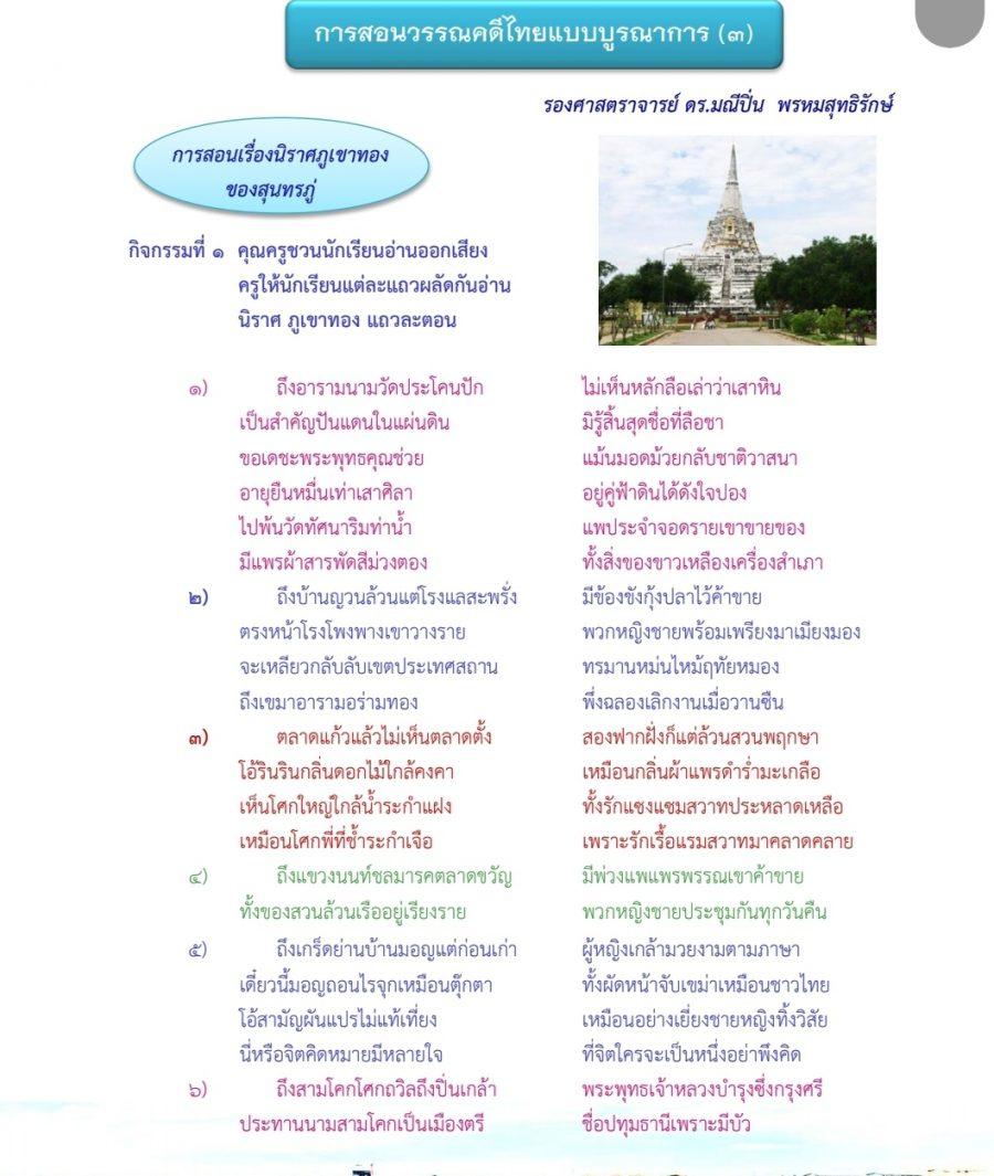 การสอนวรรณคดีไทยแบบบูรณาการ (๓)