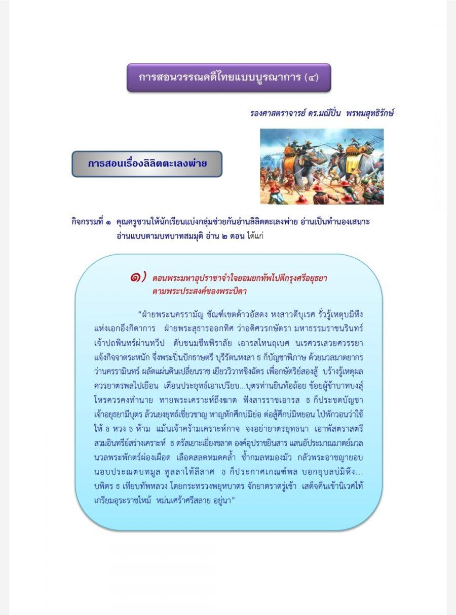 การสอนวรรณคดีไทยแบบบูรณาการ(๔)