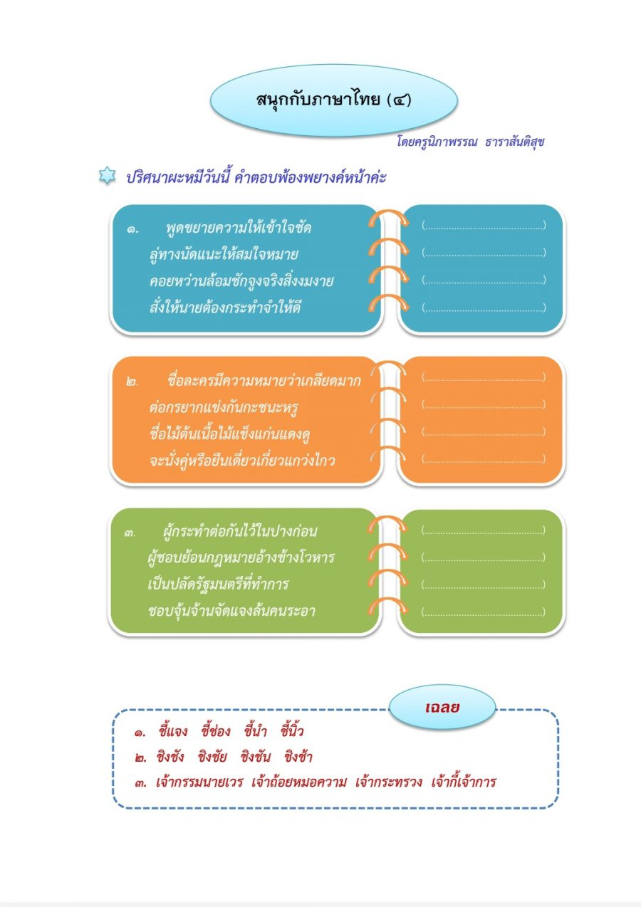 สนุกกับภาษาไทย (๔) ผะหมี