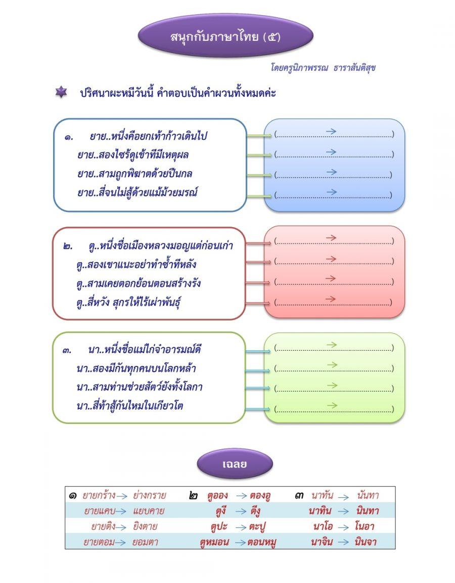 สนุกกับภาษาไทย (๕) ผะหมี