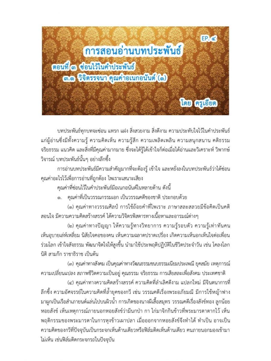 การสอนอ่านบทประพันธ์EP.4